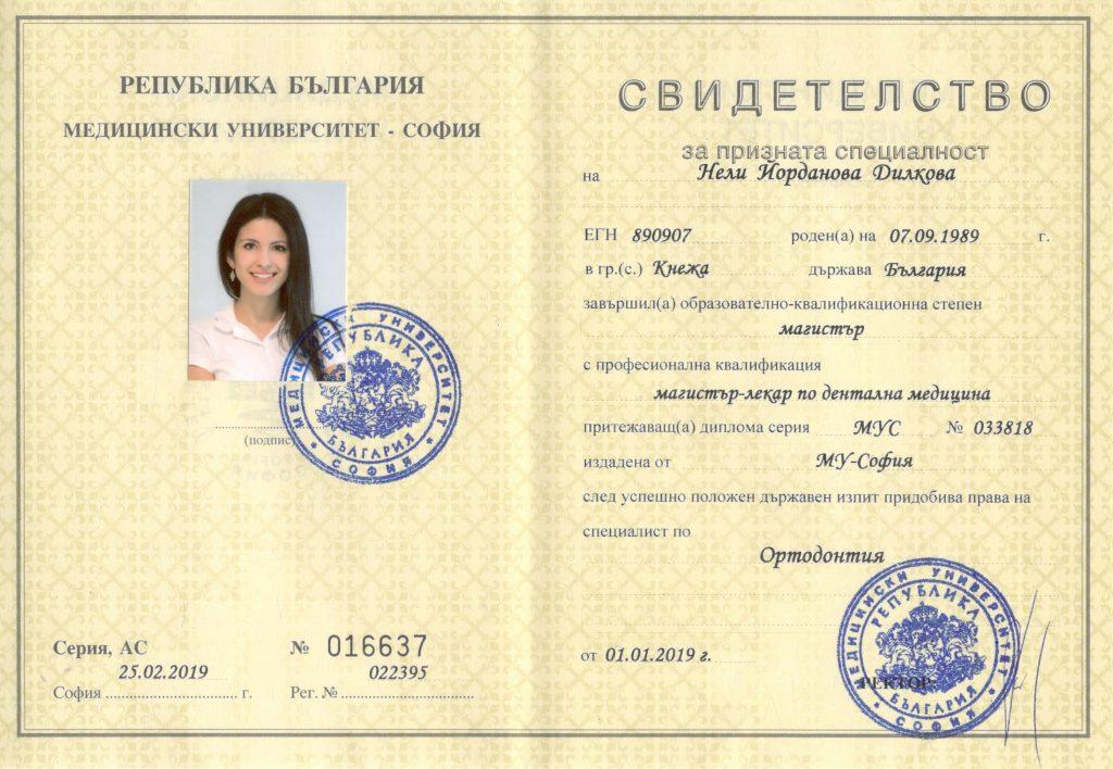 Certificate Dr. Nelly Dilkova